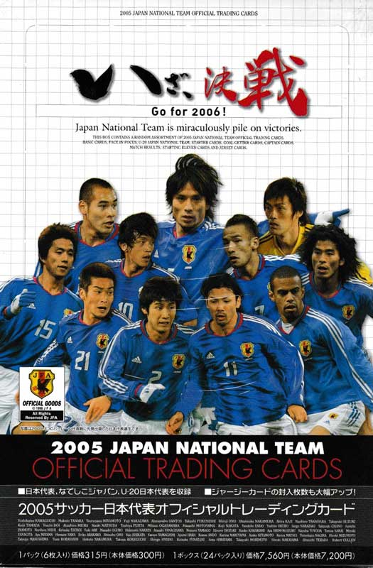 2005 サッカー日本代表オフィシャルトレーディングカード ボックス (Box)