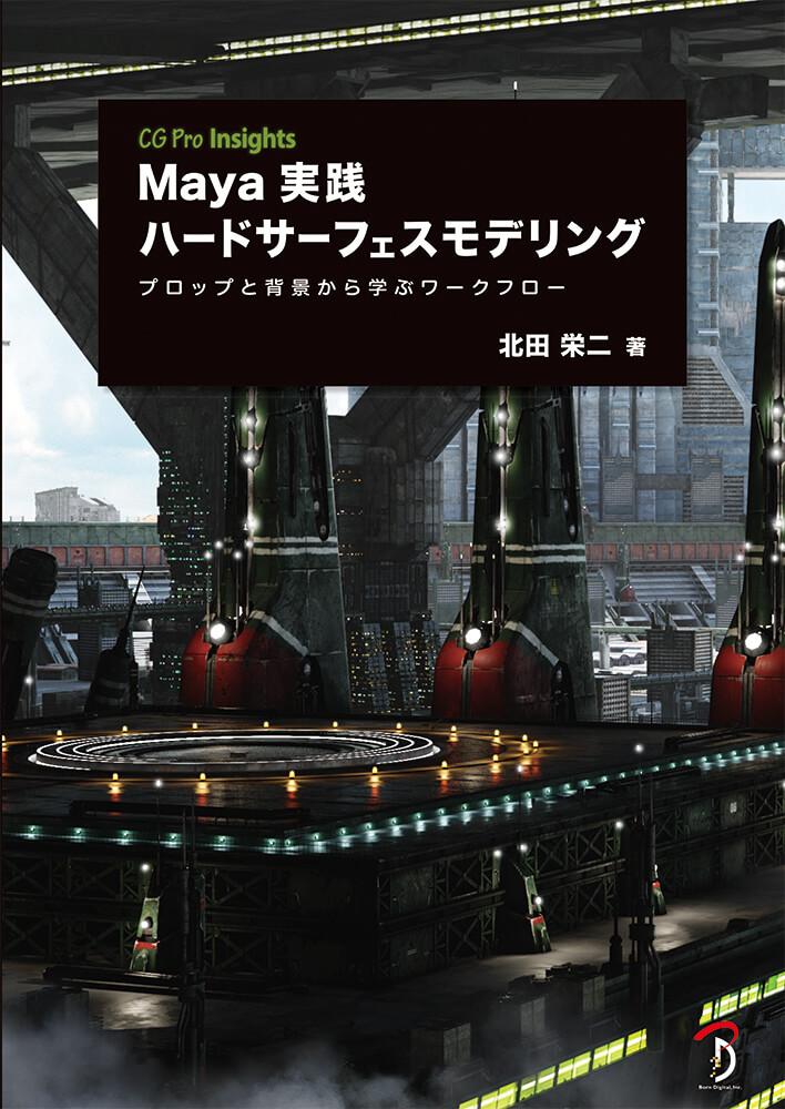 Maya実践ハードサーフェスモデリング