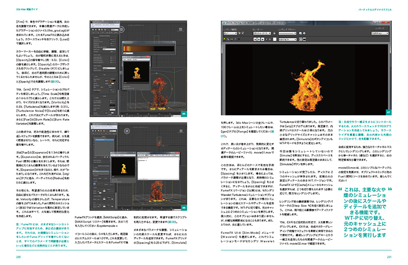 3ds Max 実践ガイド