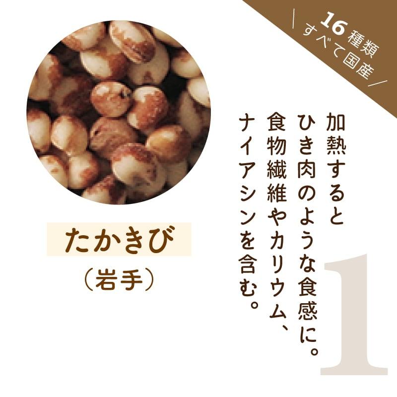 十六茶品質の匠十六雑穀 GABAプラス