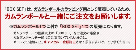 BOX SET ネックレスセット用(wine red)(単品での購入不可・ガムランボール,ネックレスと一緒に必要数のみでご購入下さい)