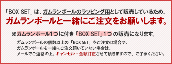 BOX SET ネックレスセット用(black)(単品での購入不可・ガムランボール、ネックレスと一緒に必要数のみでご購入下さい)