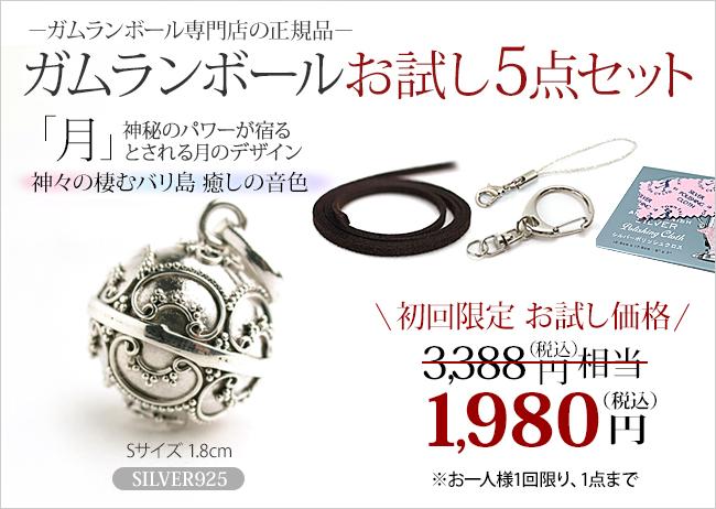 《 ガムランボール お試し5点セット 》人気のデザイン『MOON (月)1.8cm』