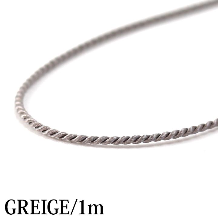 紐(シルク)Greige(1m)◆《メール便対応可》
