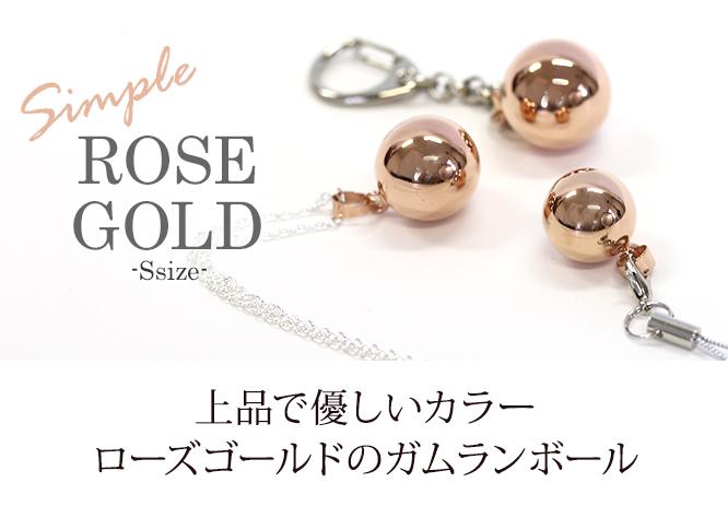 ガムランボール PLAIN ROSE GOLD(ローズゴールド)(S) 《メール便対応可》