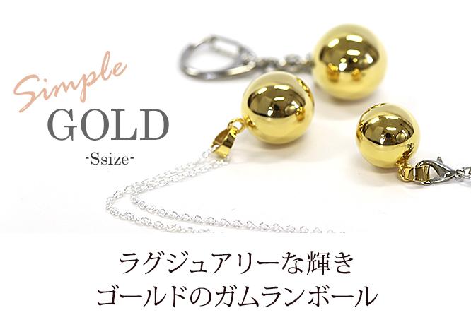ガムランボール PLAIN GOLD(ゴールド)(S) 《メール便対応可》