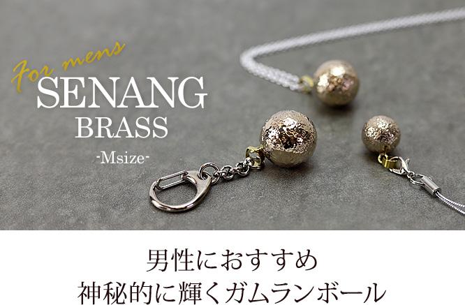 ガムランボール SENANG(スナン)(M) BRASS(ブラス) 《メール便対応可》