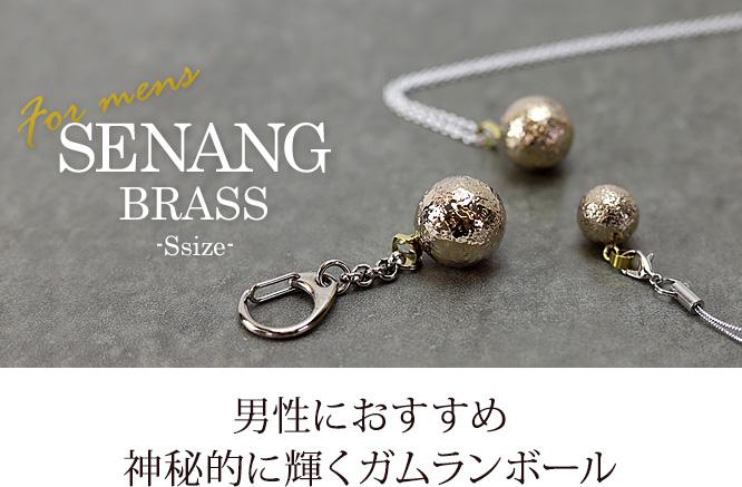 ガムランボール SENANG(スナン)(S) BRASS(ブラス) 《メール便対応可》
