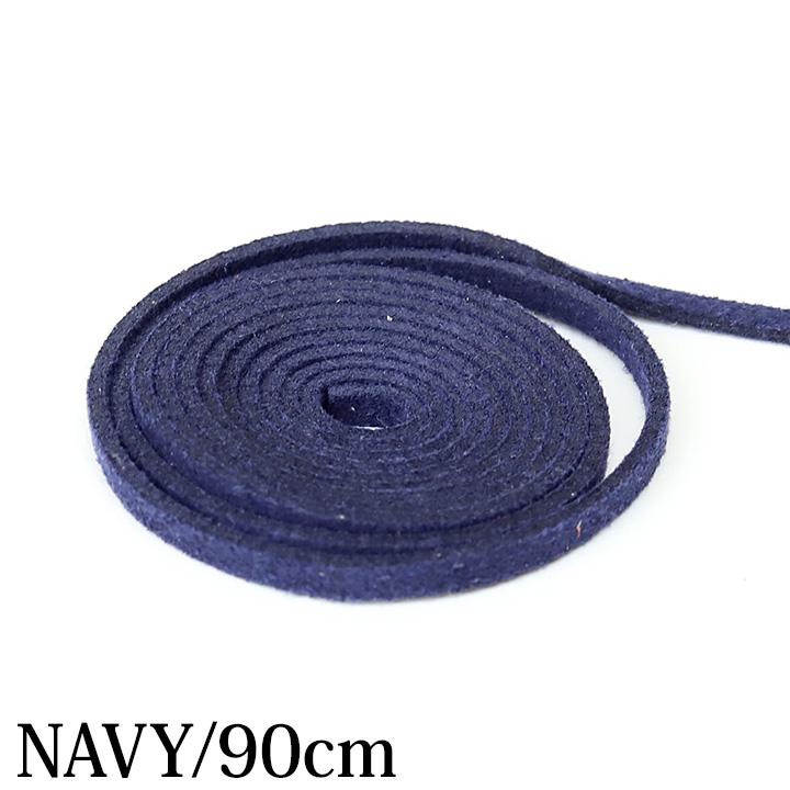 紐(スウェード)Navy(〜90cm)◆《メール便対応可》
