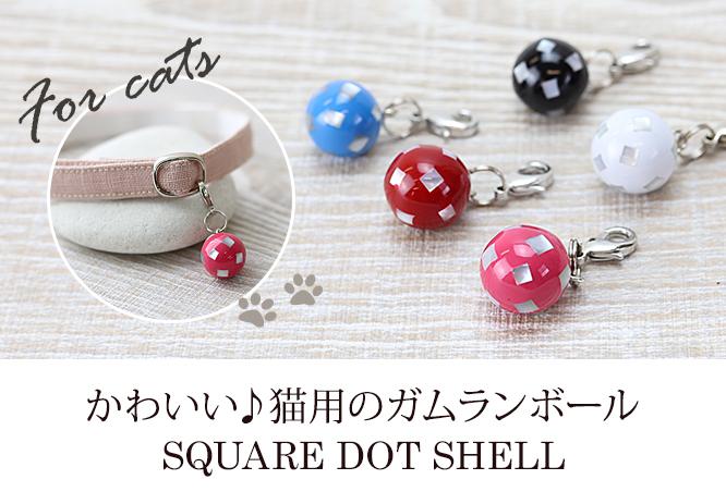 猫用ガムランボール SQUARE DOT SHELL ※カニカン付き 《メール便対応可》