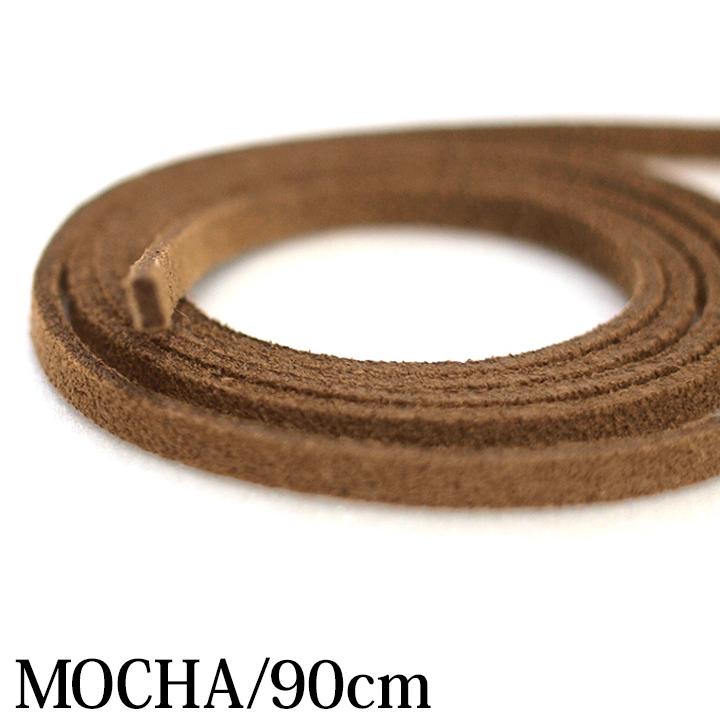 紐(スウェード)Mocha(〜90cm)◆《メール便対応可》