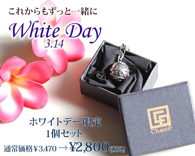 ホワイトデー限定セット(ガムランボールJAWAN(S)、 キーフック、ギフトボックス、手提げ袋、メッセージカード)