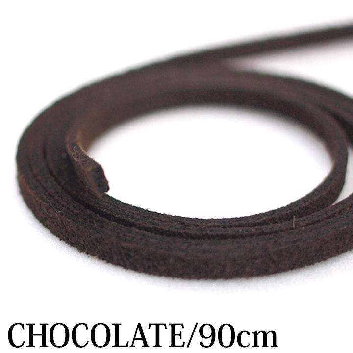 紐(スウェード)Chocolate(〜90cm)◆《メール便対応可》