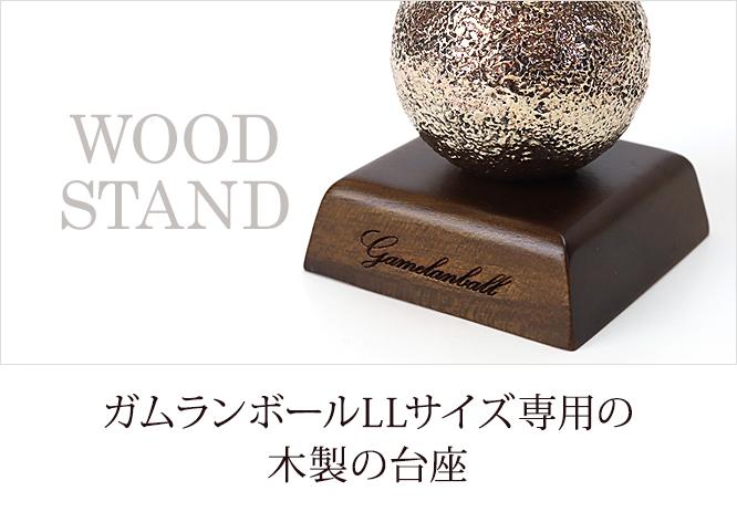 LLサイズ専用の木製の台座 《メール便対応可》
