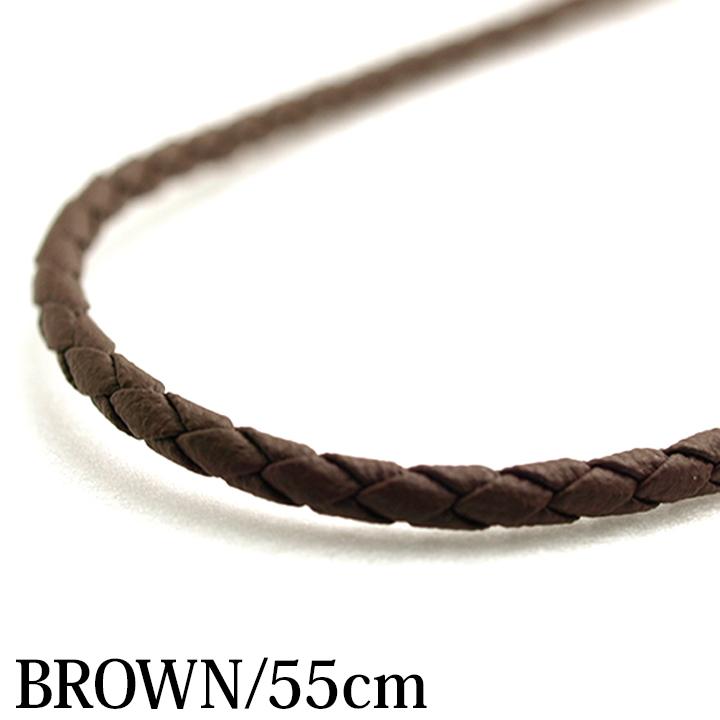 革紐Brown(55cm) 《メール便対応可》