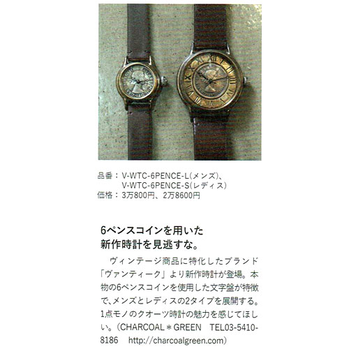 6PENCE COIN WATCH LARGE