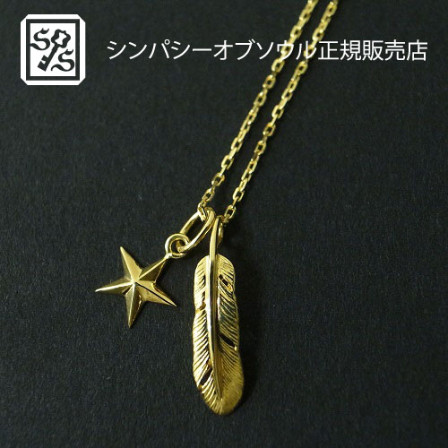 Small Feather Charm - K18Yellow Gold+Small Star Charm - K18Yellow Gold+K18-2段階アジャストチェーン(太0.33)50cm