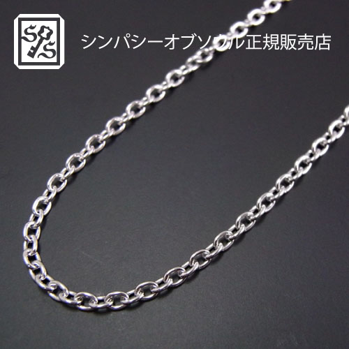 Silver Azuki Chain 2.2mm