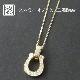 Horseshoe Amulet - K18Yellow Gold w/Diamond+K18-2段階アジャストチェーン(細0.25)45cm