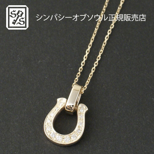 Horseshoe Amulet - K10Yellow Gold w/Diamond+K10-2段階アジャストチェーン(細0.25)45cm