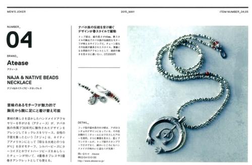 NATIVE BEADS NECKLACE / SV KinKi堂本剛さん斎藤工さん着用