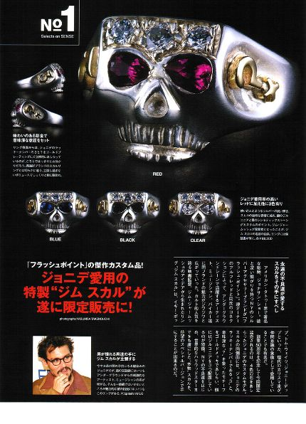 JIMSKULL RING JOHNNY DEPP MODEL/ジルコニア