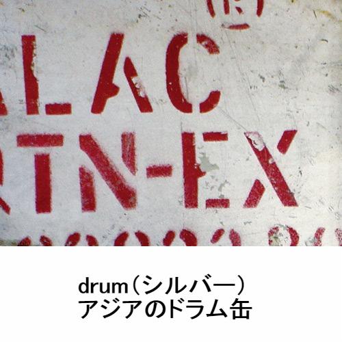 DRUM SHADE (#L) / 50cm
