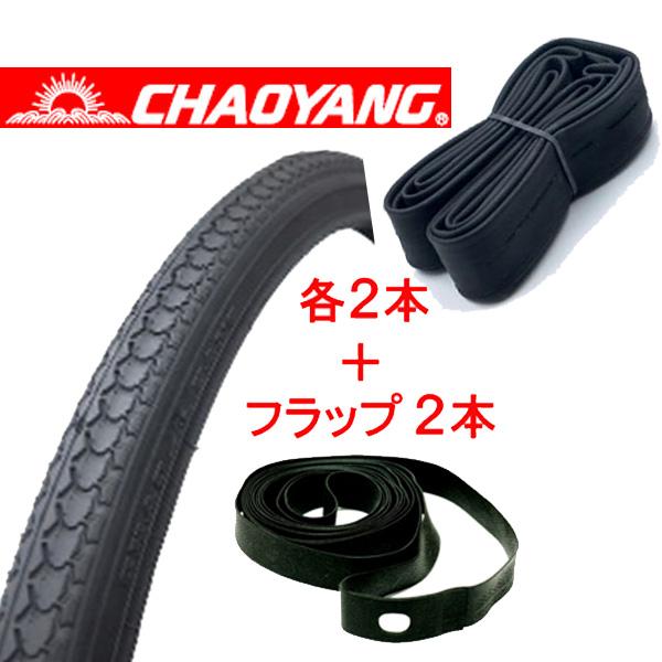 CYT タイヤ+チューブ(1.2mm)ペアバラ(フラップ付) 24x1-3/8 黒