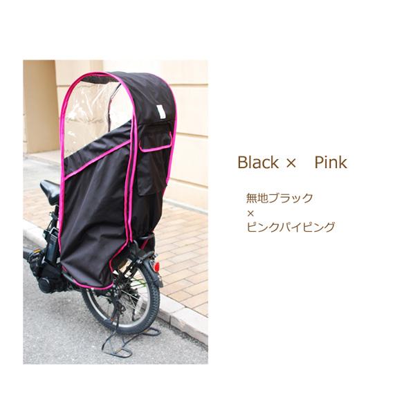 後ろ用子供乗せシート専用カバー ブラックxピンク