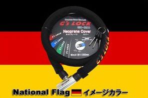 GORIN Gsネオプレーンワイヤー錠 18x1200mm ブラック