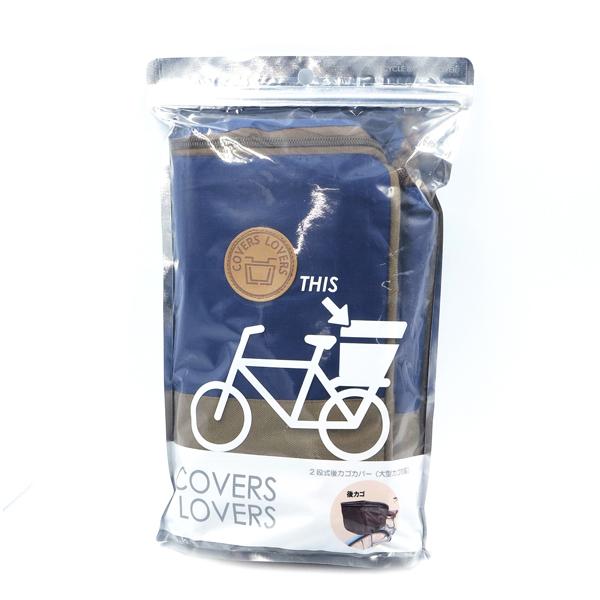 COVERS LOVERS 2段式後カゴカバー(大型対応)ネイビー