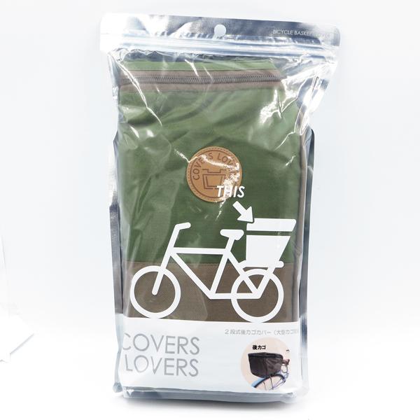 COVERS LOVERS 2段式後カゴカバー(大型対応)オリーブ