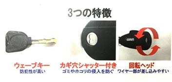 GORIN ウェーブキージョイントワイヤーロック G226W-1200 ブラック