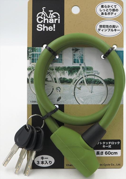 ソフトタッチロック キー式 60cm グリーン