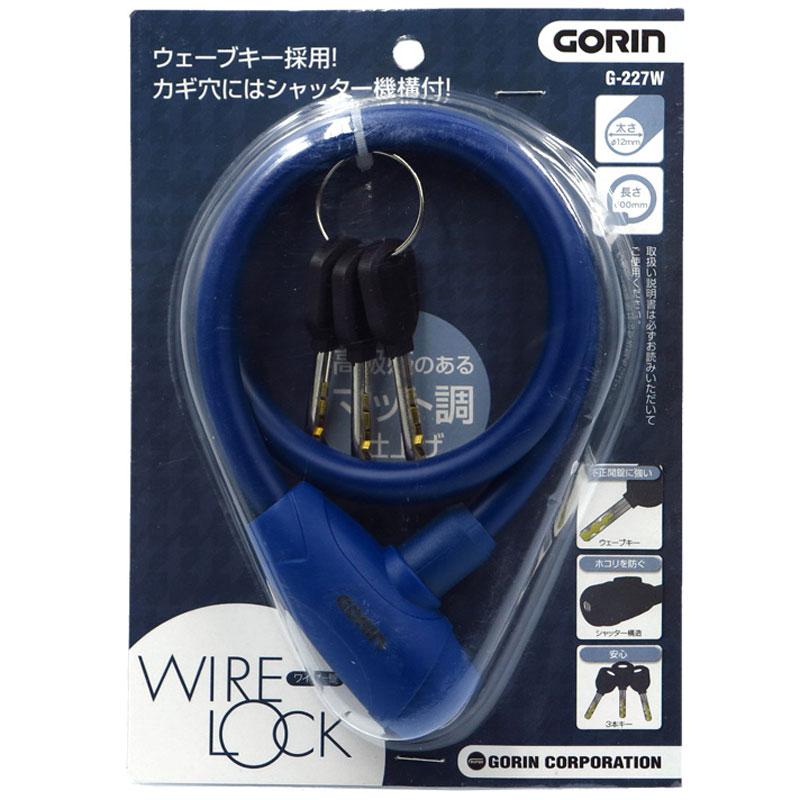 GORIN シャッター付きウェーブキーワイヤー錠(G227W) 12x600mm NVV
