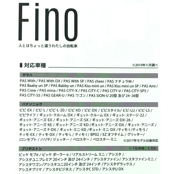 Fino 電動アシスト自転車用バッテリーロック ライトピンク