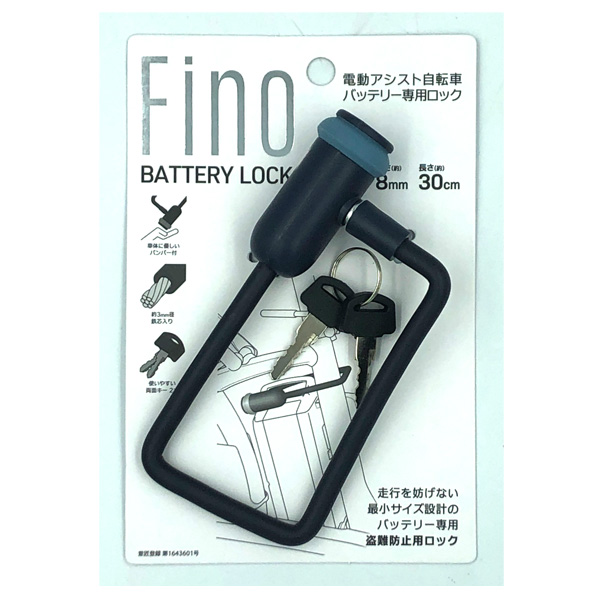 Fino 電動アシスト自転車用バッテリーロック ライトブルー