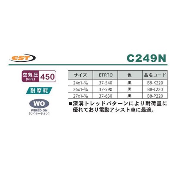電動アシスト用タイヤ1本巻(C249) 24x1-3/8 黒