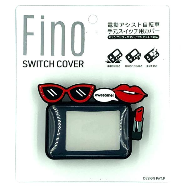 Fino 電動アシスト自転車用スイッチカバー GIRLS