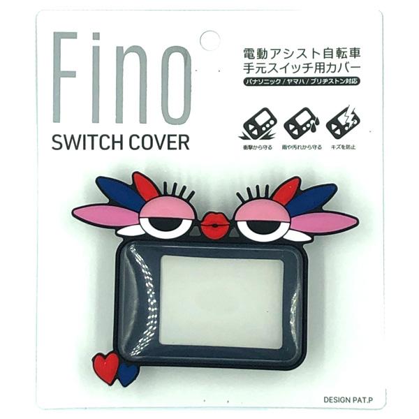 Fino 電動アシスト自転車用スイッチカバー CHUCHU