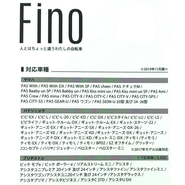 Fino 電動アシスト自転車用スイッチカバー BLOOMING
