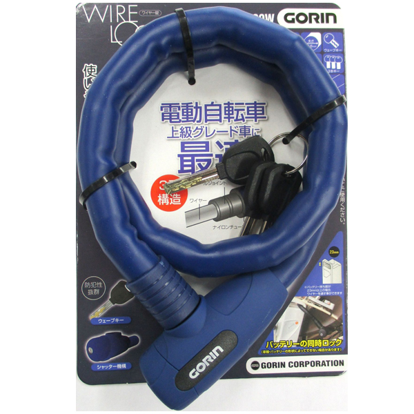 GORIN ジョイントワイヤーロック G229W 18x700� ネイビー