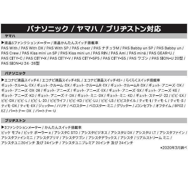 【Fino】電動アシスト自転車手元スイッチカバー(抗菌・抗ウィルス仕様) ダークブルー