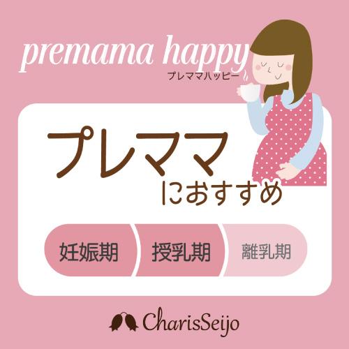 プレママハッピー 30TB <妊娠期、授乳期に> [マム&ベイビーシリーズ]