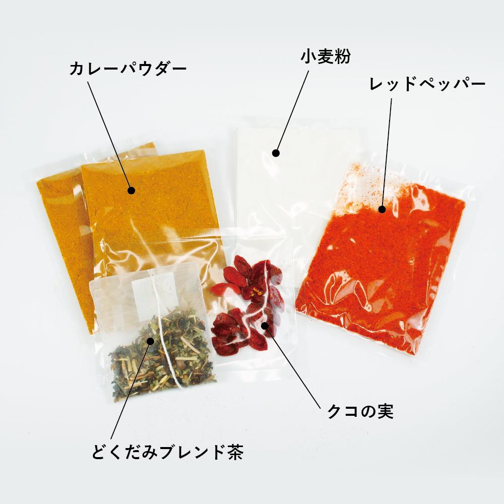 森のスパイスカレー 薬膳カレー(4人分)袋入り