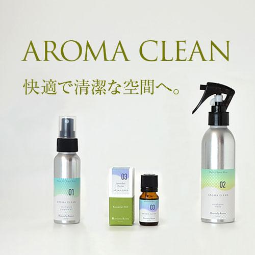 Heavenly Aroom マスク&クリーンミスト80mL AROMA CLEAN 03ラベンダータイム