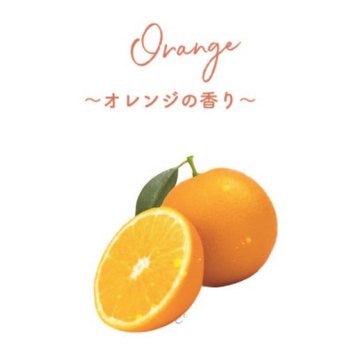 アロママスク オレンジ