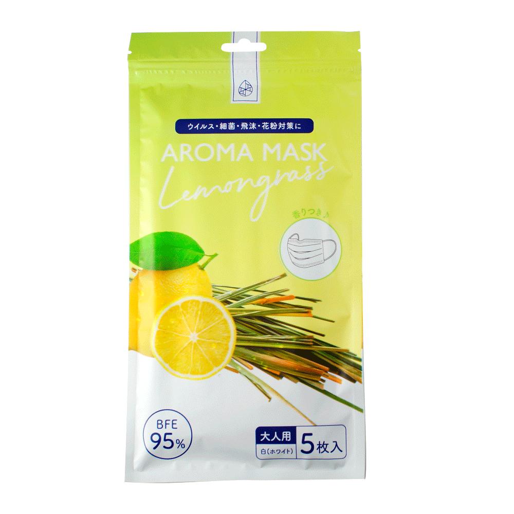 アロママスク レモングラス