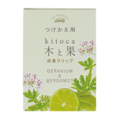 木と果 [kitoca] 消臭クリップ つけかえ用 ゼラニウム&ベルガモット
