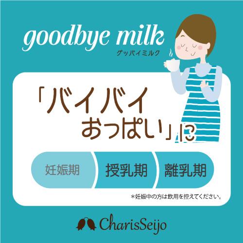 グッバイミルク 10TB <授乳期、離乳期に> [マム&ベイビーシリーズ]